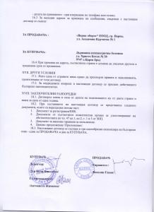 vobor-4