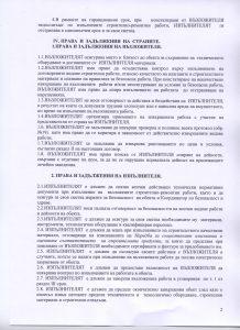 Договор за строителство-2