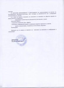 ZapV-2
